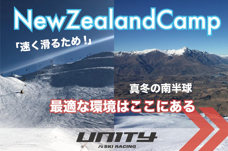 USRニュージーランドキャンプ
